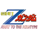 Mobile Suit Z Gundam Away to the Newtype CM